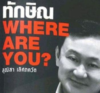 Thaksinwhereareyou